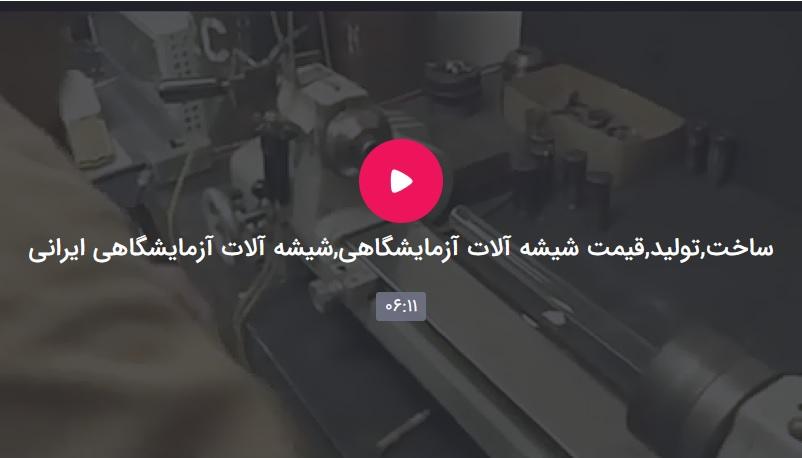 ویدئو ساخت لوله آزمایش